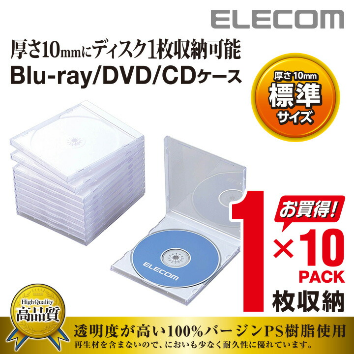 Blu-ray/DVD/CDケース(標準/PS/1枚収納):CCD-JSCN10WH