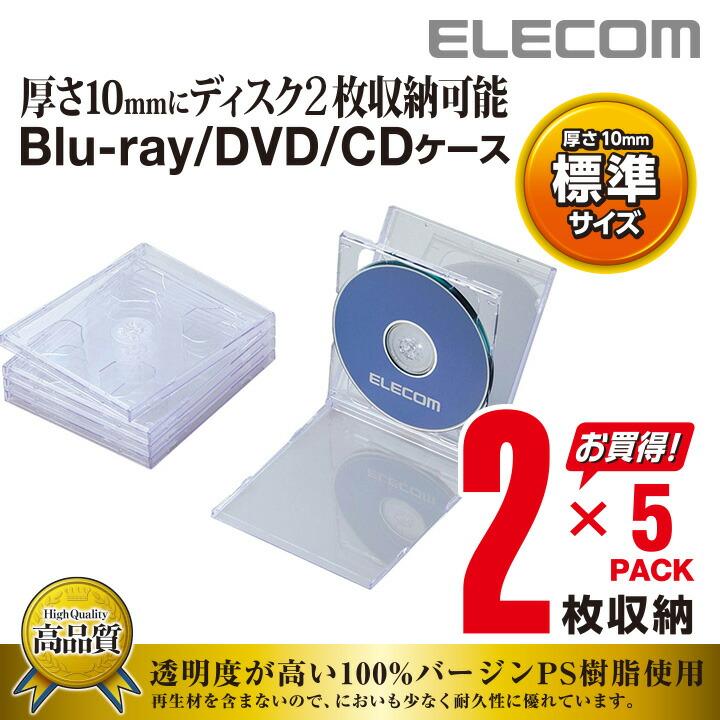 Blu-ray/DVD/CDケース(標準/PS/2枚収納):CCD-JSCNW5CR