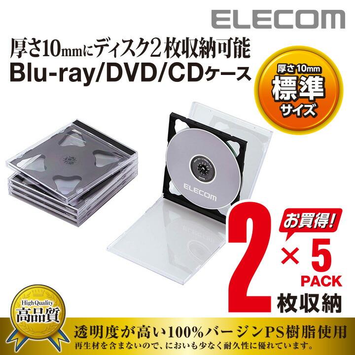 Blu-ray/DVD/CDケース(標準/PS/2枚収納):CCD-JSCNW5BK