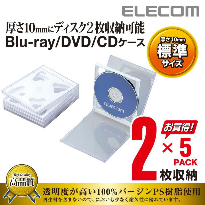Blu-ray/DVD/CDケース(標準/PS/2枚収納):CCD-JSCNW5WH