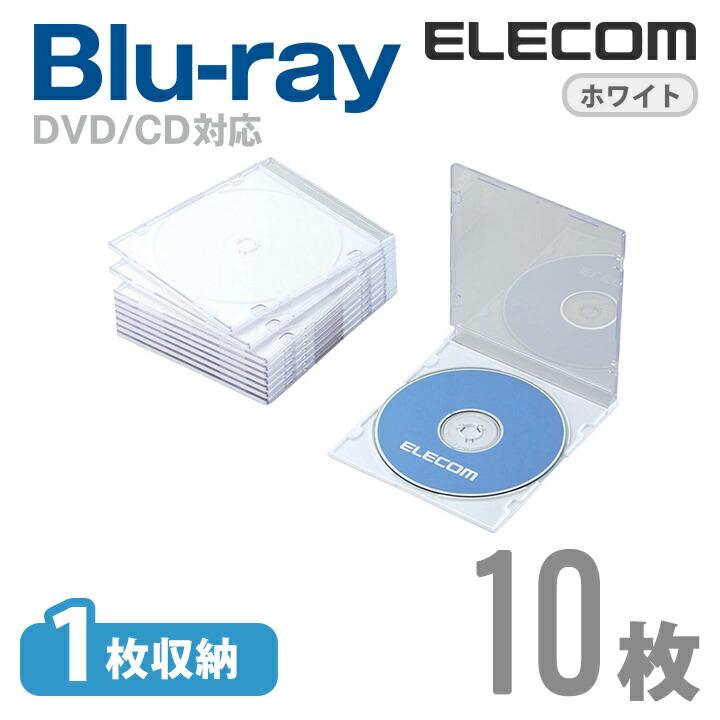 Blu-ray/DVD/CDケース(スリム/PS/1枚収納):CCD-JSCS10WH