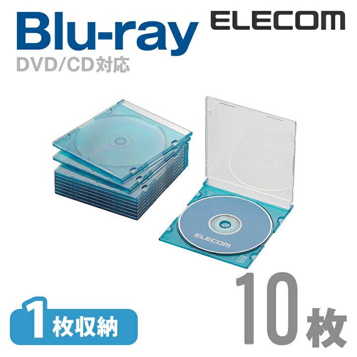 Blu-ray/DVD/CDケース(スリム/PS/1枚収納):CCD-JSCS10CBU