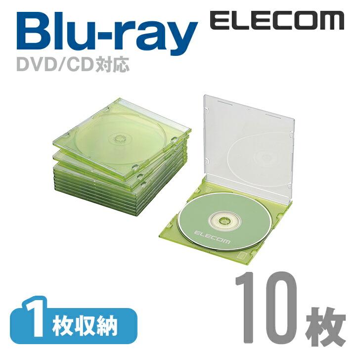 Blu-ray/DVD/CDケース(スリム/PS/1枚収納):CCD-JSCS10CGN