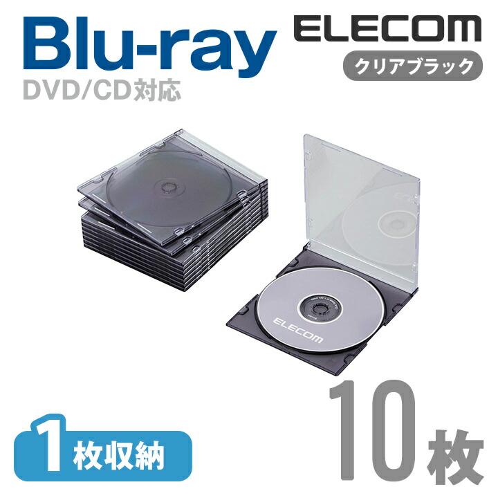 Blu-ray/DVD/CDケース(スリム/PS/1枚収納):CCD-JSCS10CBK