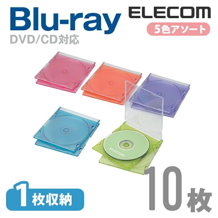 Blu-ray/DVD/CDケース(スリム/PS/1枚収納):CCD-JSCS10ASO