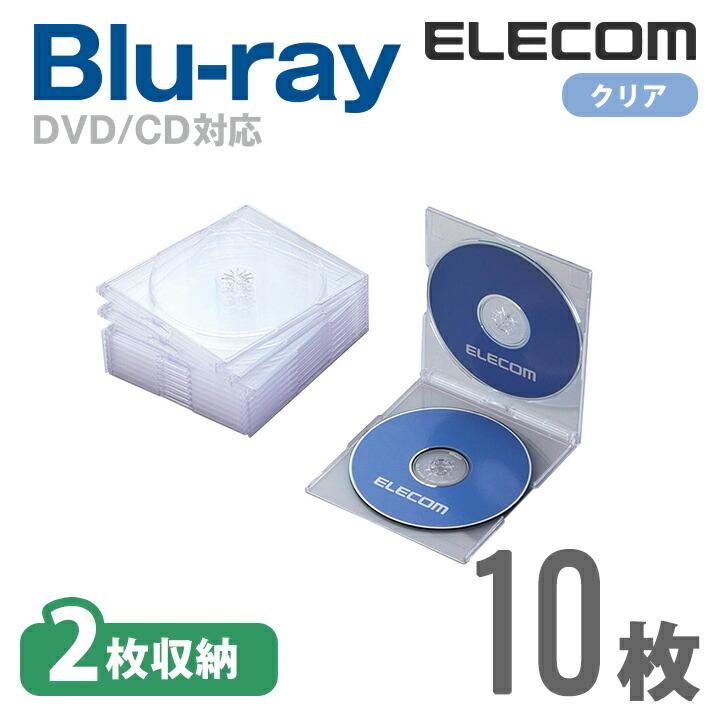 Blu-ray/DVD/CDケース(スリム/PS/2枚収納):CCD-JSCSW10CR