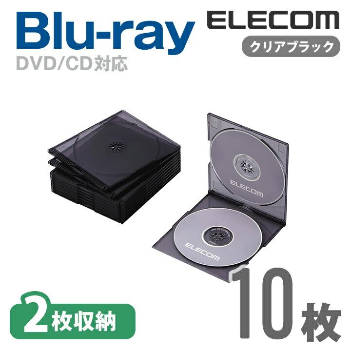 Blu-ray/DVD/CDケース(スリム/PS/2枚収納):CCD-JSCSW10CBK