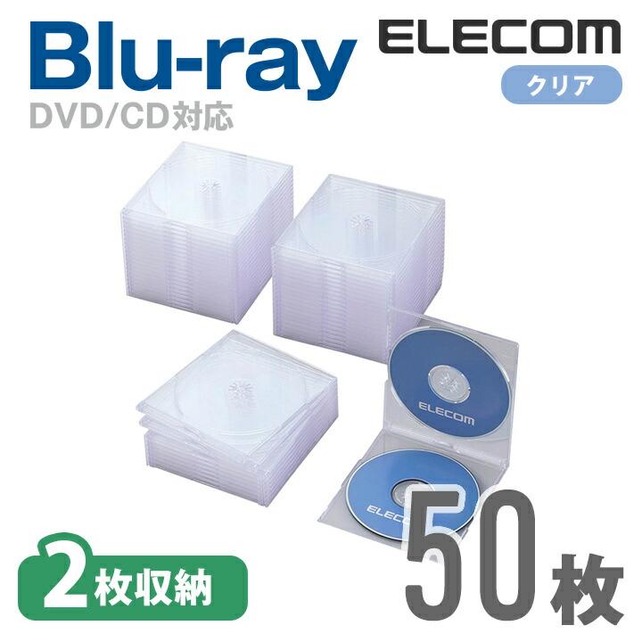 Blu-ray/DVD/CDケース(スリム/PS/2枚収納):CCD-JSCSW50CR