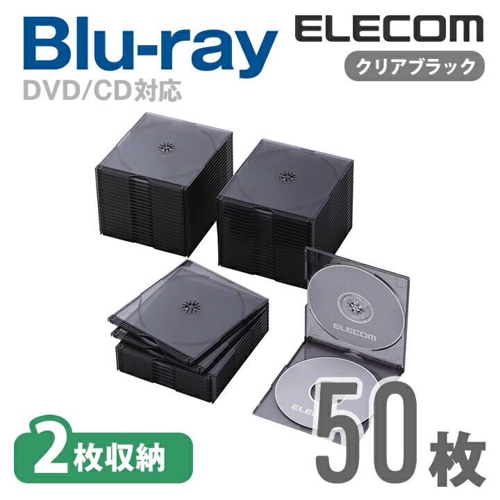 Blu-ray/DVD/CDケース(スリム/PS/2枚収納):CCD-JSCSW50CBK