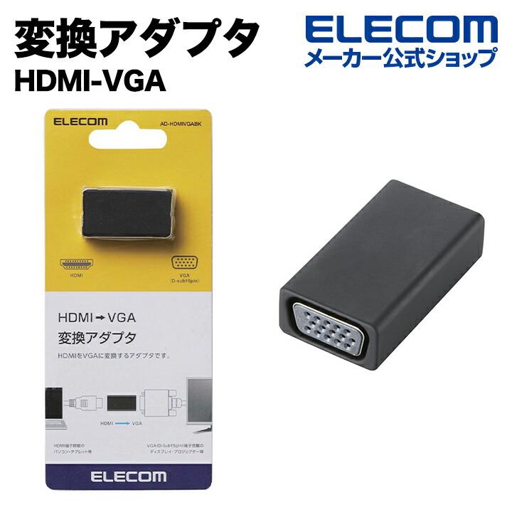 HDMI−VGA変換アダプタ:AD-HDMIVGABK