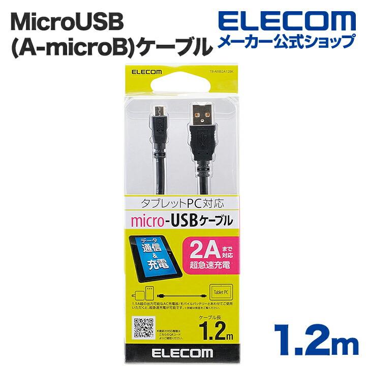 2A対応MicroUSB(AMicroB)ケーブル:TB-AMB2A12BK