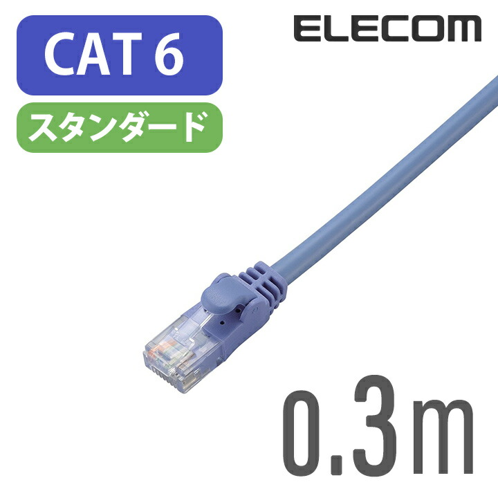 Cat6準拠LANケーブル:LD-GPN/BU03