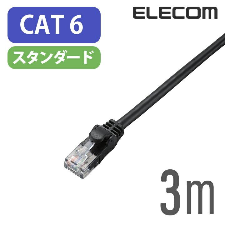 Cat6準拠LANケーブル:LD-GPN/BK3