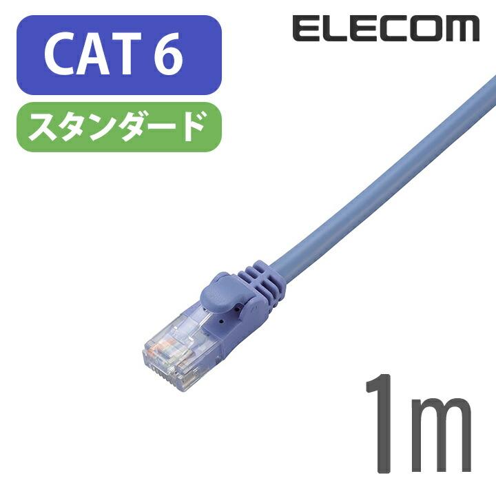 Cat6準拠LANケーブル:LD-GPN/BU1