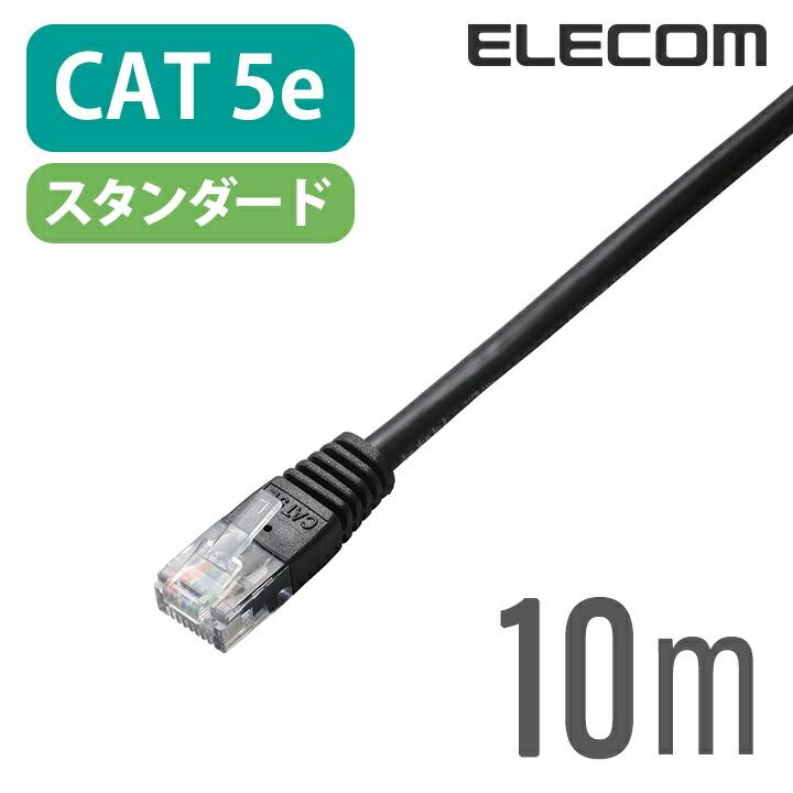 Cat5e準拠LANケーブル:LD-CTN/BK10