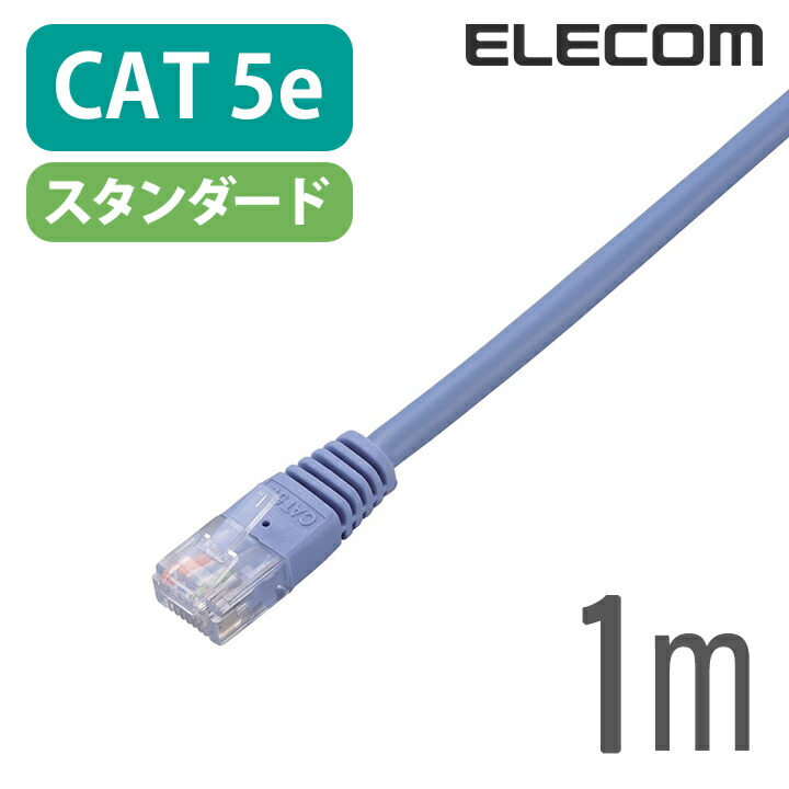 Cat5e準拠LANケーブル:LD-CTN/BU1