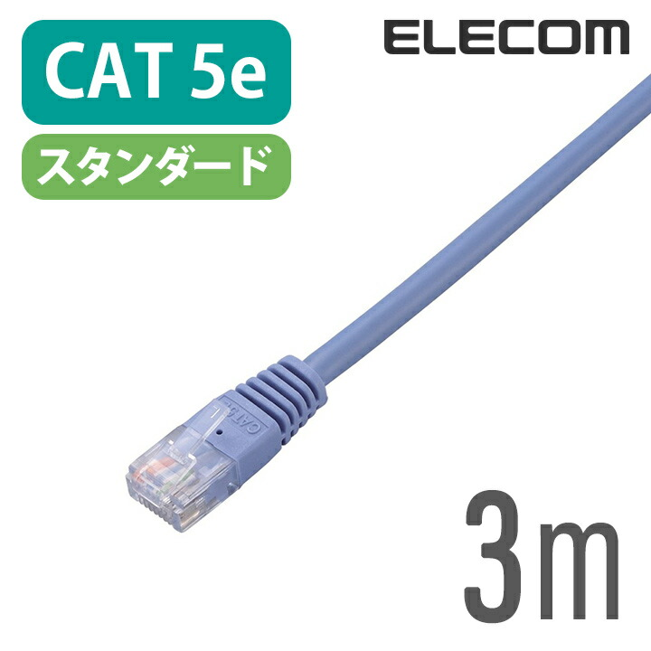 Cat5e準拠LANケーブル:LD-CTN/BU3