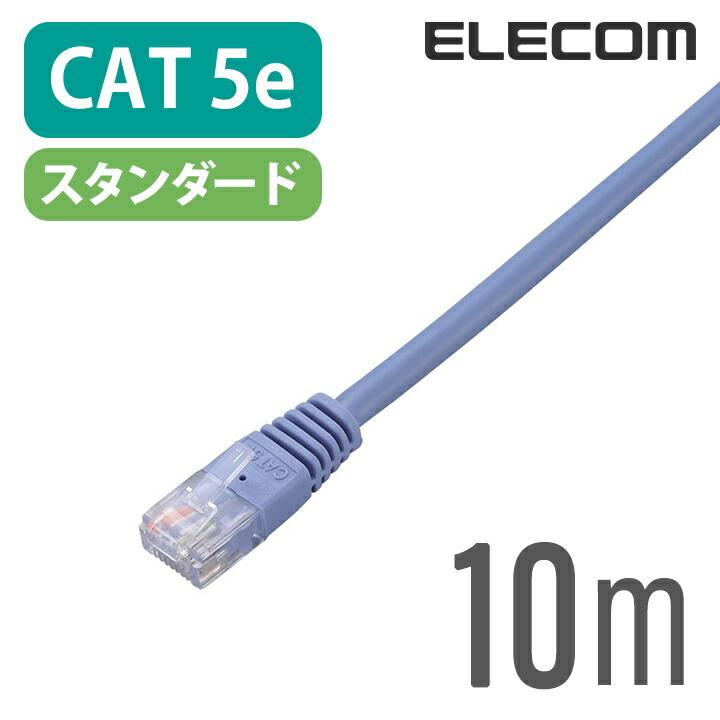 Cat5e準拠LANケーブル:LD-CTN/BU10