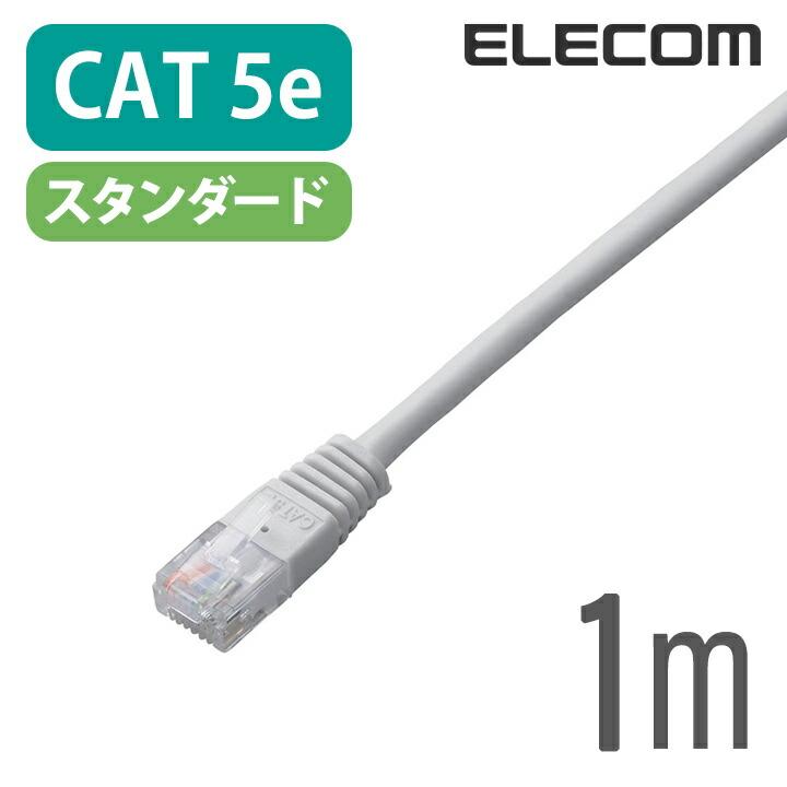 Cat5e準拠LANケーブル:LD-CTN/WH1