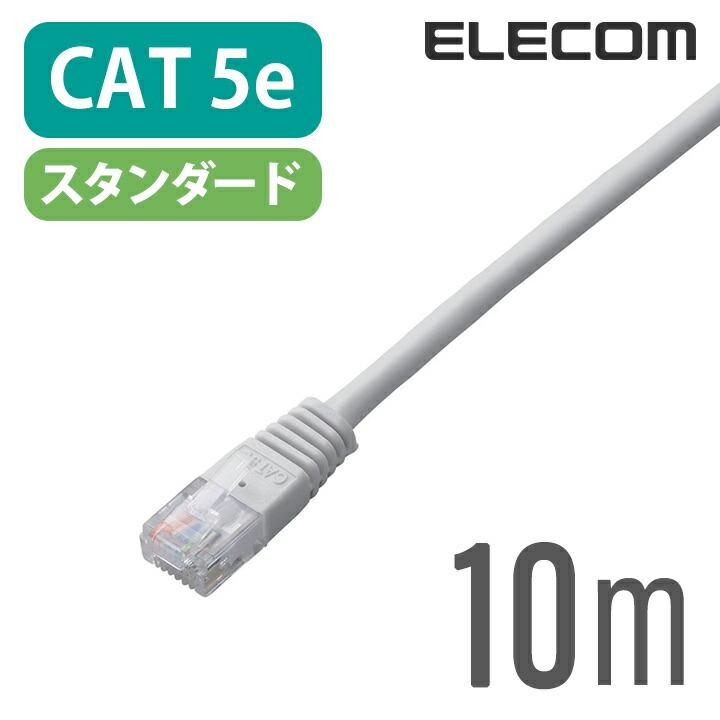 Cat5e準拠LANケーブル:LD-CTN/WH10