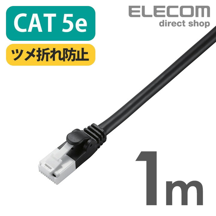 Cat5e対応ツメ折れ防止LANケーブル:LD-CTT/BK1/RS