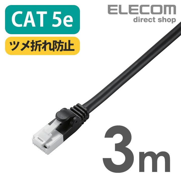 Cat5e対応ツメ折れ防止LANケーブル:LD-CTT/BK3/RS