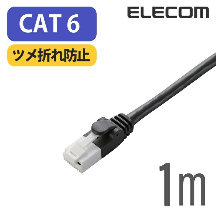 Cat6対応ツメ折れ防止LANケーブル:LD-GPT/BK1/RS