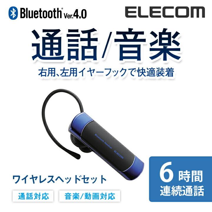 A2DP対応Bluetoothヘッドセット:LBT-HS20MMPBU