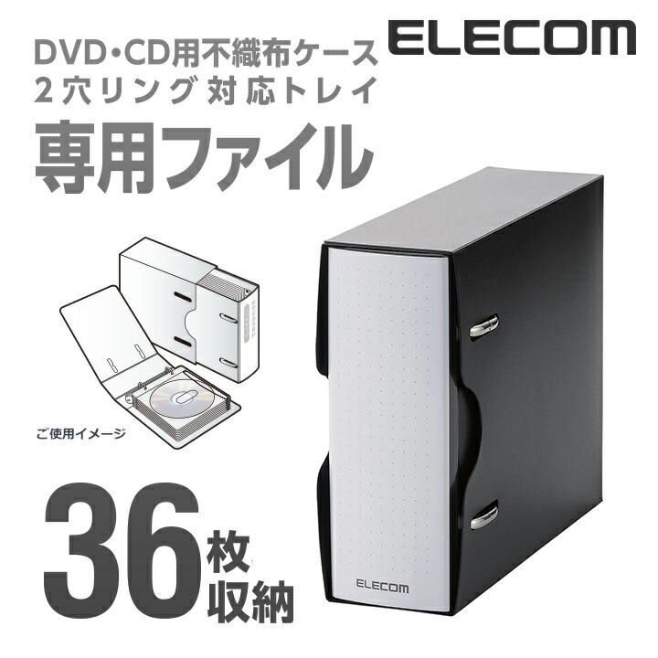 DVD・CD不織布ケース専用ファイル:CCD-BC02BK