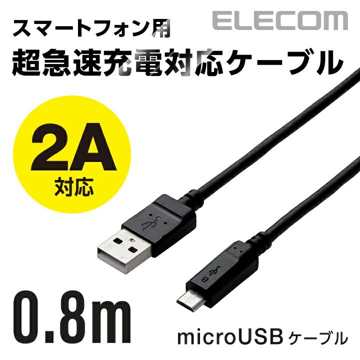 2A対応microUSBケーブル:MPA-AMB2U08BK