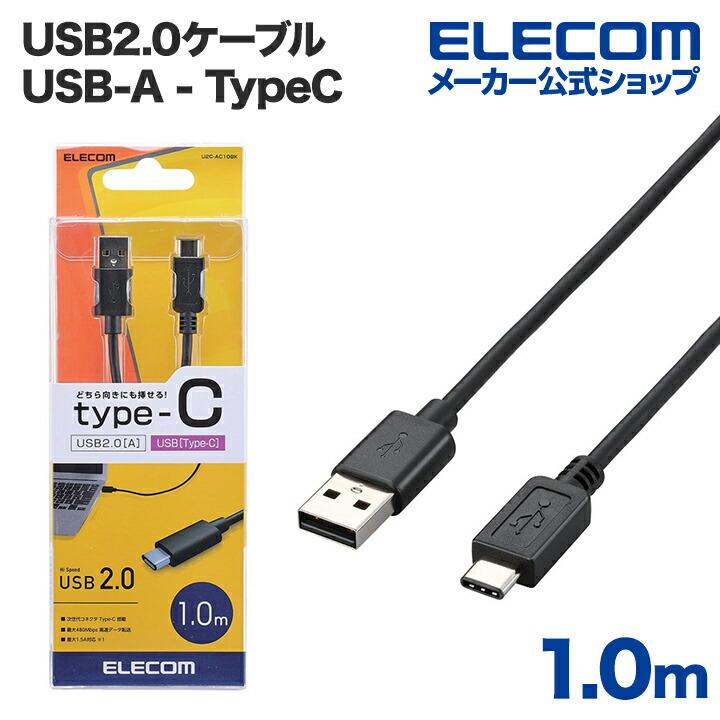 USB2.0ケーブル(A-TypeC):U2C-AC10BK