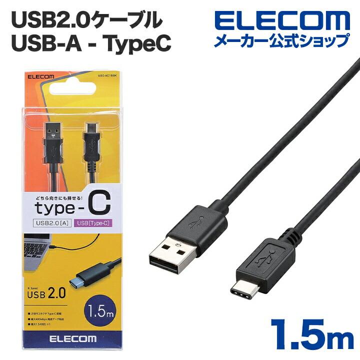 USB2.0ケーブル(A-TypeC):U2C-AC15BK