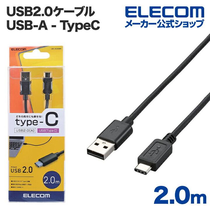USB2.0ケーブル(A-TypeC):U2C-AC20BK