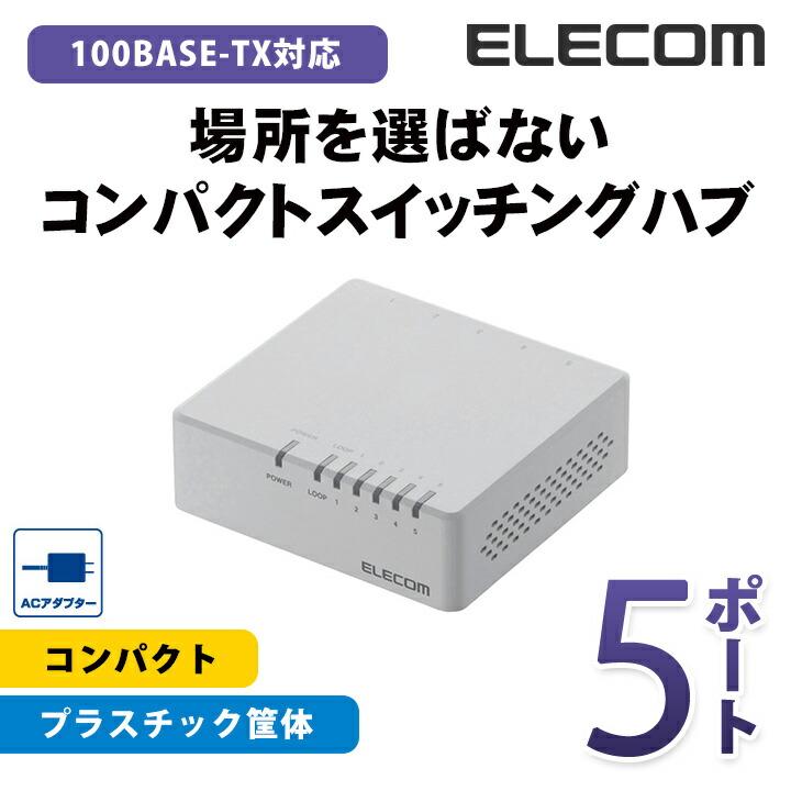 100BASE-TX対応スイッチングハブ:EHC-F05PA-W