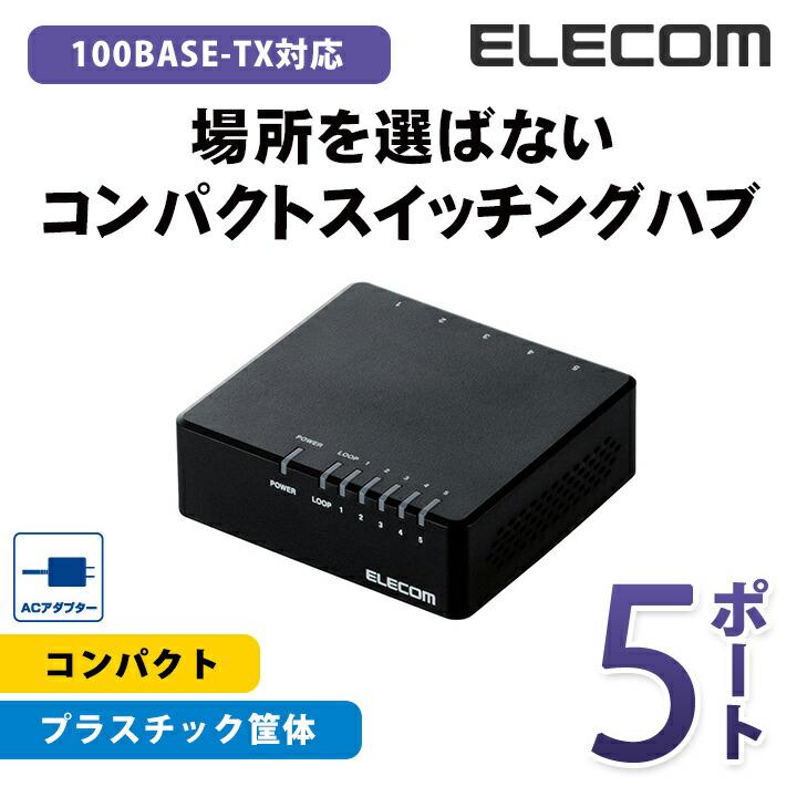 100BASE-TX対応スイッチングハブ:EHC-F05PA-B