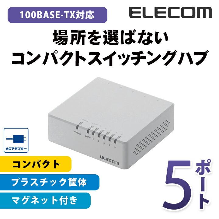 100BASE-TX対応スイッチングハブ:EHC-F05PA-JW