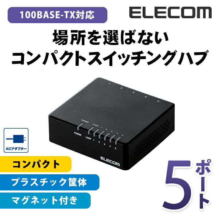 100BASE-TX対応スイッチングハブ:EHC-F05PA-JB