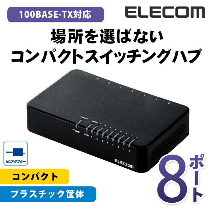 100BASE-TX対応スイッチングハブ:EHC-F08PA-B
