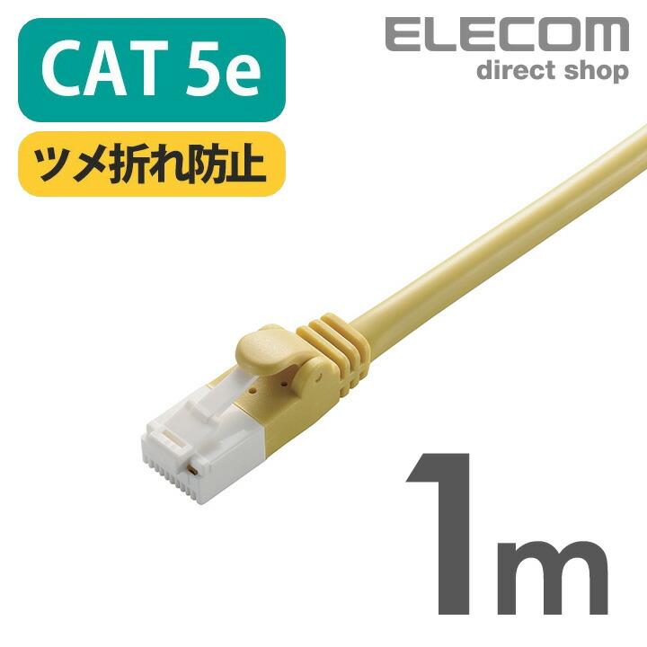 Cat5e対応ツメ折れ防止LANケーブル:LD-CTT/Y1/RS