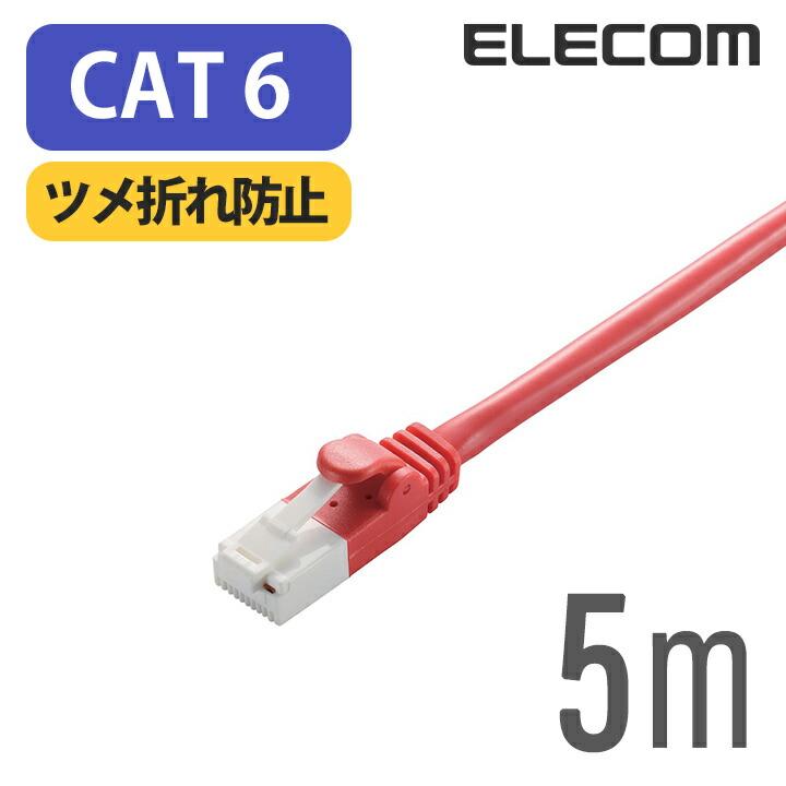 Cat6対応ツメ折れ防止LANケーブル:LD-GPT/R5/RS