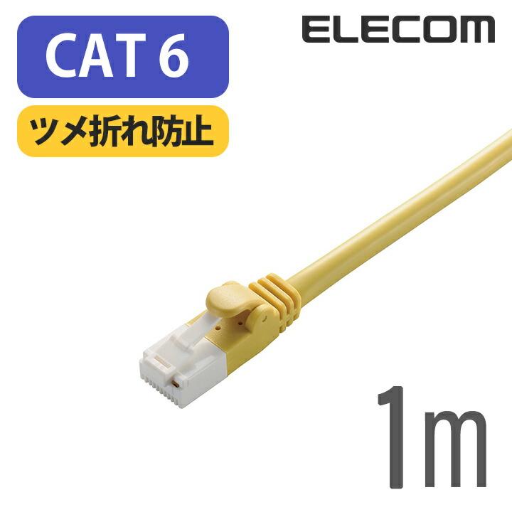 Cat6対応ツメ折れ防止LANケーブル:LD-GPT/Y1/RS