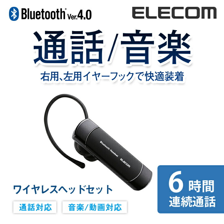 A2DP対応Bluetoothヘッドセット:LBT-HS20MPCBK