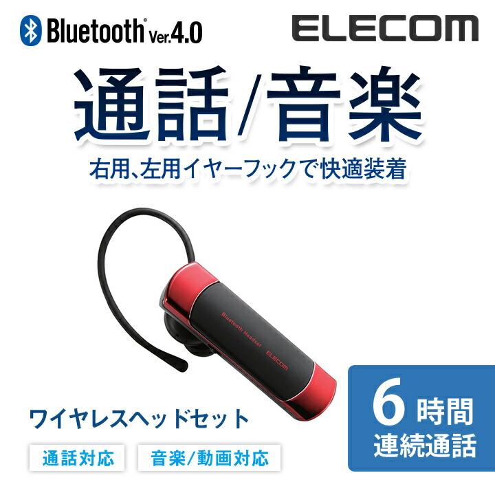 A2DP対応Bluetoothヘッドセット:LBT-HS20MPCRD