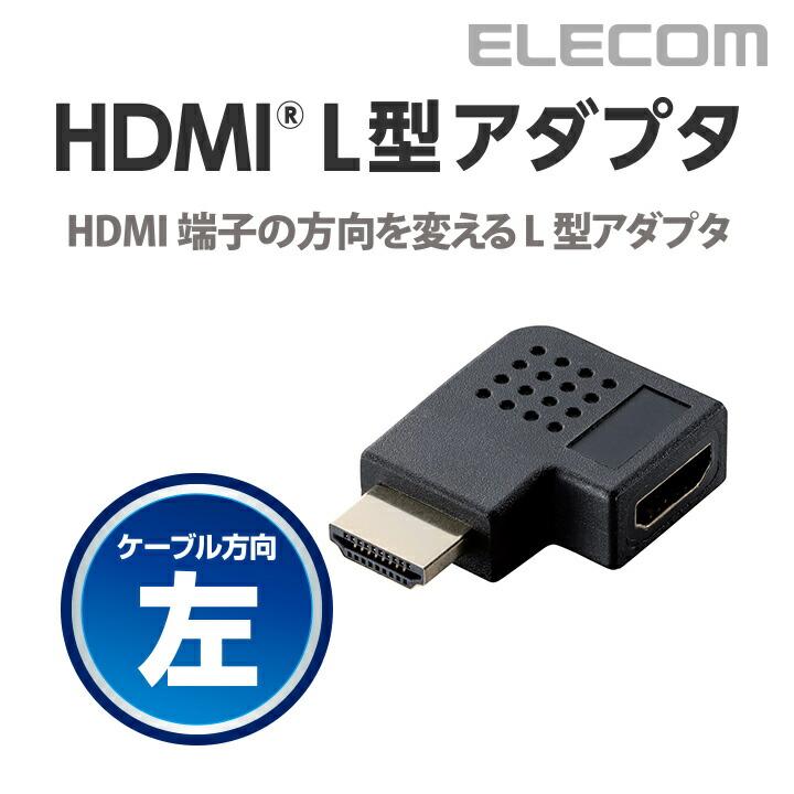 HDMI L字型アダプタ(タイプA-タイプA) 左向き:AD-HDAAB04BK