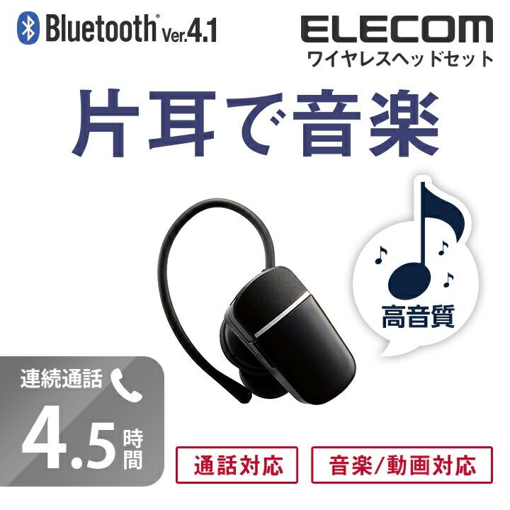 小型Bluetoothヘッドセット:LBT-HS40MMPBK