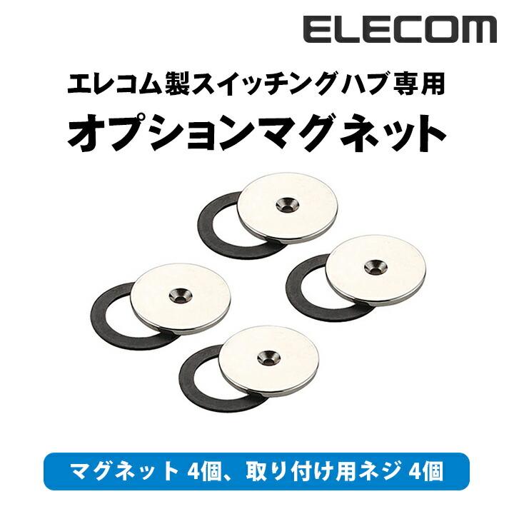 ハブ用オプションマグネット:EHB-EX-MG4