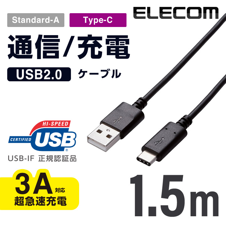 USB2.0ケーブル(認証品、A-C):MPA-AC15NBK