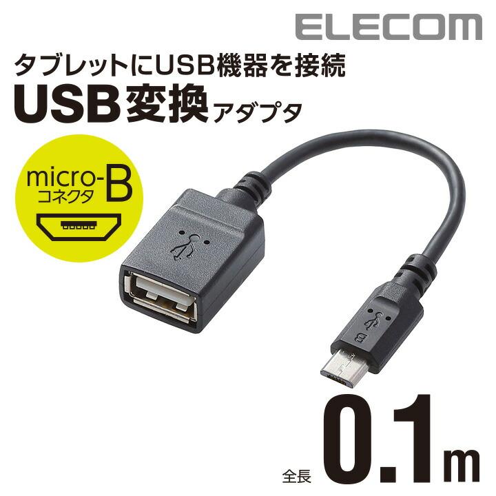 OTG変換ケーブル(micro B-USB Aメス):TB-MAEMCBN010BK