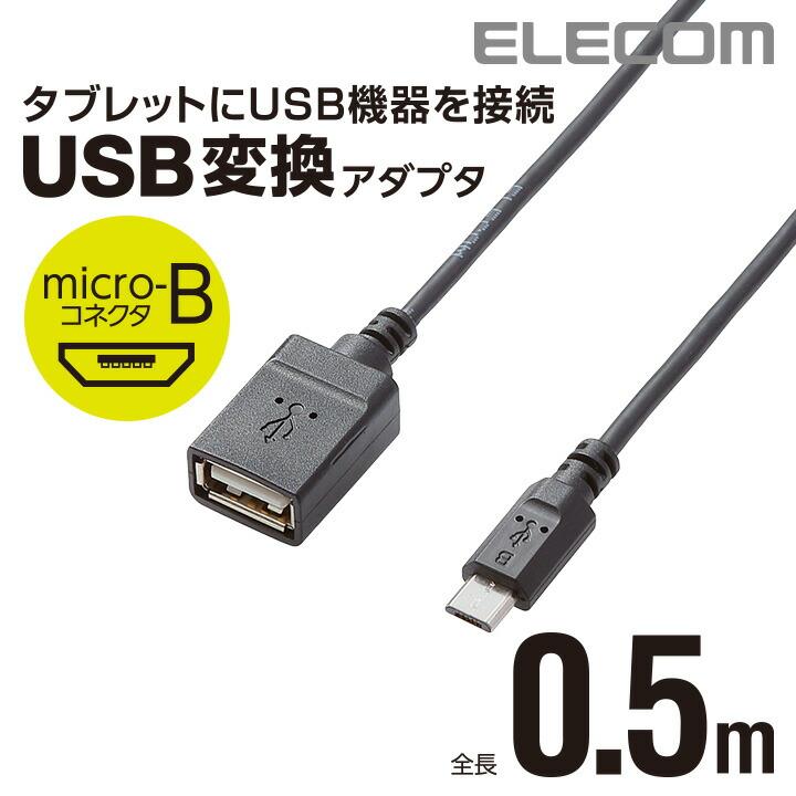 OTG変換ケーブル(micro B-USB Aメス):TB-MAEMCBN050BK