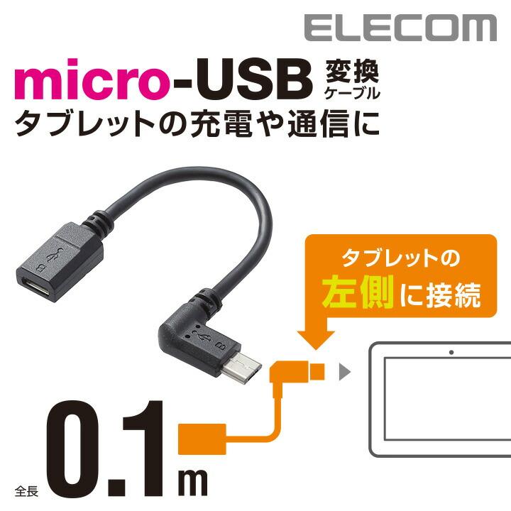 micro-USB L字変換ケーブル(左側接続タイプ):TB-MBFMBL01BK